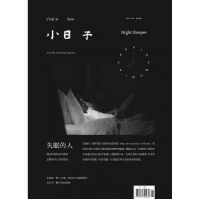 小日子享生活誌11月號/2019 第91期