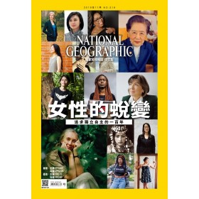 國家地理雜誌中文版 11月號/2019 第216期