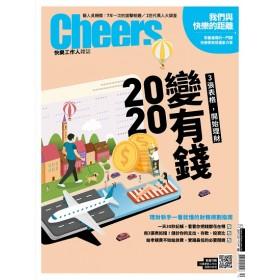 Cheers快樂工作人 12月號/2019 第225期