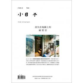 小日子享生活誌04月號/2020 第96期