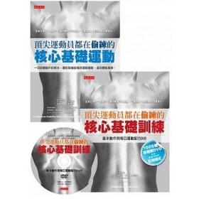 頂尖運動員都在偷練的核心基礎運動+基礎訓練套書
