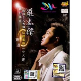 难道 -罗志樑 (DVD+CD)