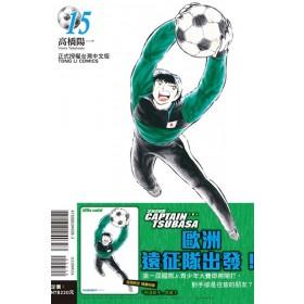 足球小將翼 愛藏版 15(首刷附錄版)