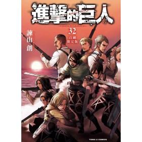 進擊的巨人 (32)(首刷限定版)