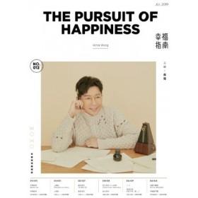 幸福指南编辑部 -品冠