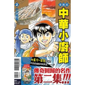 中華小廚師 愛藏版 02(首刷附錄版)