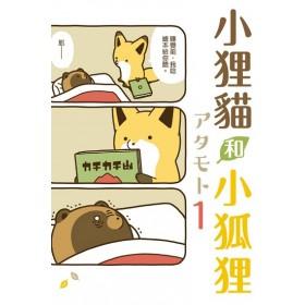 小狸貓和小狐狸 01(首刷附錄版)