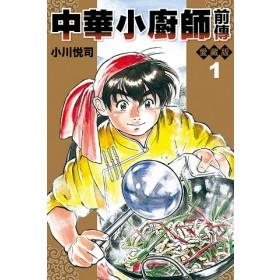 中華小廚師前傳 愛藏版 01(首刷附錄版)