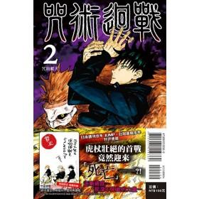 咒術迴戰 02(首刷附錄版)