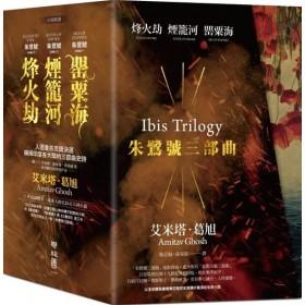 朱鷺號三部曲:罌粟海、煙籠河、烽火劫(典藏燙金盒裝套書)