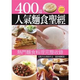 400道人氣麵食聖經