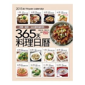 365 天料理日曆