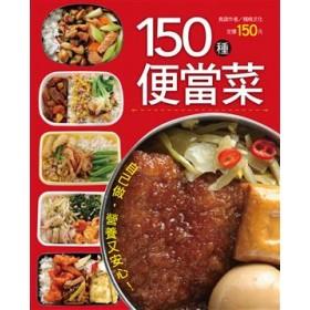 150種便當菜-行動食譜系列(18)