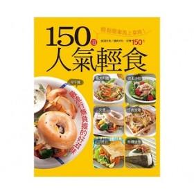 150 道人氣輕食