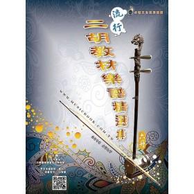 流行二胡教材樂譜精選集 第6冊(附伴奏QR Code)