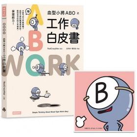 血型小將ABO之工作白皮書+ABO陶瓷吸水杯墊(B型)