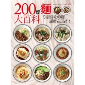 200碗麵大百科-簡單做菜(71)(楊桃)