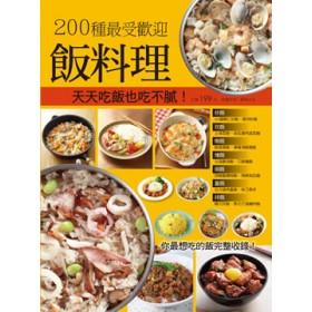 200 種最受歡飯料理