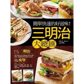 三明治大總匯
