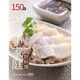 150道單身小家庭好料理