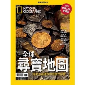 國家地理特刊:全球尋寶地圖