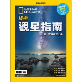 國家地理特刊:終極觀星指南