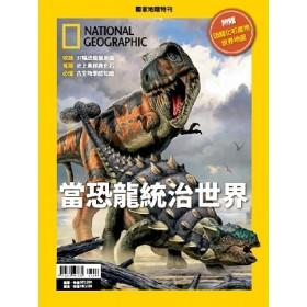 國家地理特刊:當恐龍統治世界