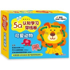 5Q认知学习穿线板:可爱动物