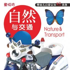 婴幼儿启蒙认知玩具书-自然与交通