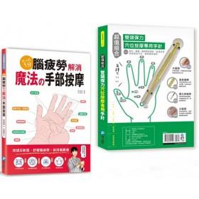 腦疲勞解消!魔法手部按摩+雙頭彈力穴位按摩專用手針【完美組合】:以手針按壓反射區,舒緩腦疲勞,保持高顏值
