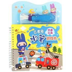 忍者兔水笔游戏书:交通工具