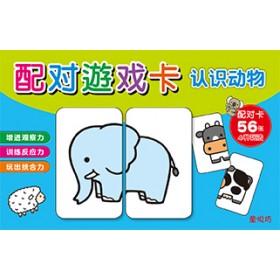 配对游戏卡:认识动物