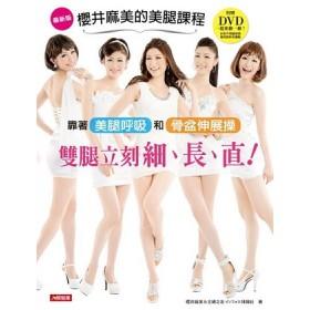 櫻井麻美的美腿課程:雙腿立刻細、長、直! (附DVD)(最新版)