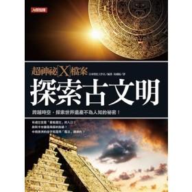 超神祕X檔案:探索古文明(新版)