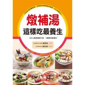 燉補湯這樣吃最養生:10大人氣燉補排行榜,12種美味高湯DIY