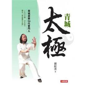 青城太極(新版)