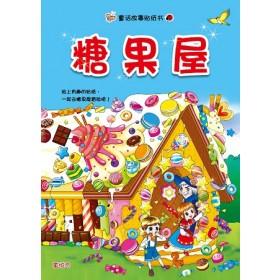 童话故事贴纸书:糖果屋