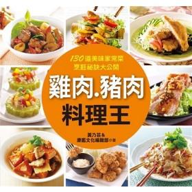 雞肉·豬肉料理王