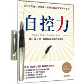 自控力:寫出安定身心的力量,般若心經最強實踐練習帖x【GALAXY-閃耀銀經典鋼筆】