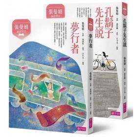 張曼娟論語學堂套書(共兩冊)