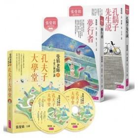 張曼娟論語學堂(2冊)+孔夫子大學堂(2CD)套組【首批限量珍藏版】