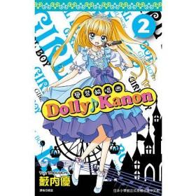 Dolly ♪ Kanon~變裝輪唱曲~(02)