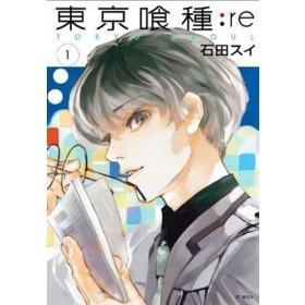 東京喰種:re(01)