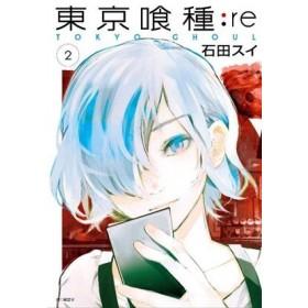 東京喰種:re(02)