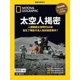 國家地理特刊:太空人揭密