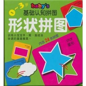 0-3岁baby's基础认知拼图-形状拼图篇