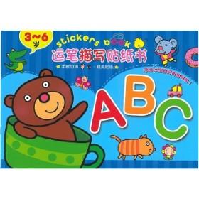 运笔描写贴纸书:ABC