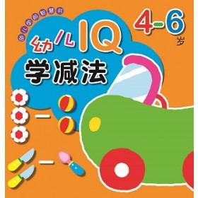 幼儿学前智慧书:4-6岁幼儿IQ学减法