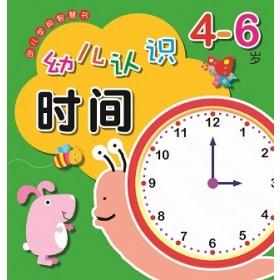 幼儿学前智慧书:4-6岁幼儿认识时间