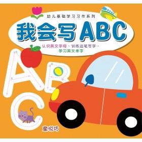 幼儿基础学习习作:我会写ABC